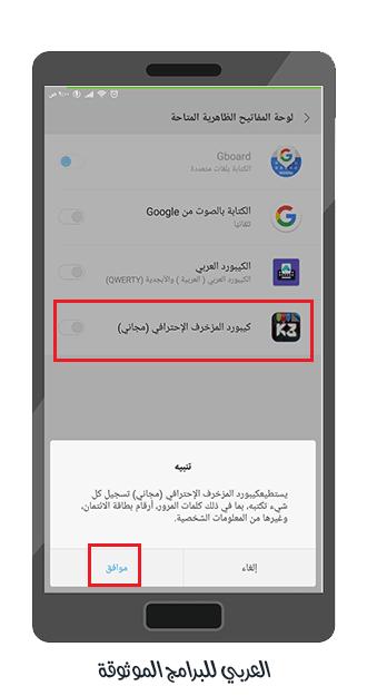 تحميل برنامج زخرفة الكيبورد بالعربي والانجليزي 2021