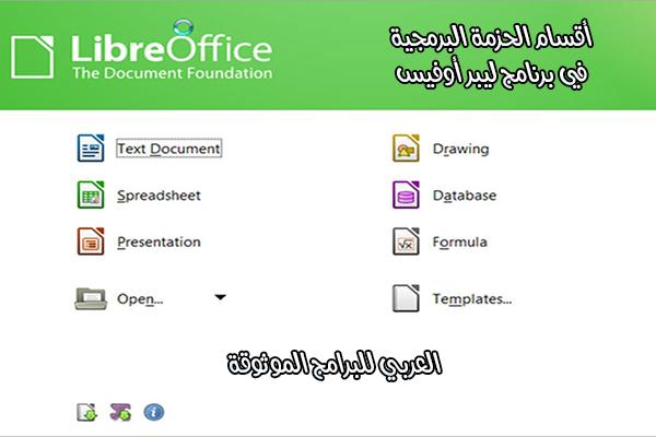 تحميل برنامج ليبر اوفيس للكمبيوتر LibreOffice
