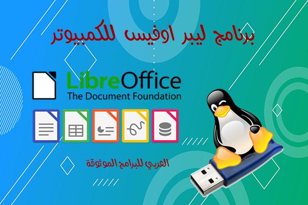 تحميل برنامج ليبر اوفيس للكمبيوتر بديل ميكروسوفت اوفيس المجاني 2021 Libre Office