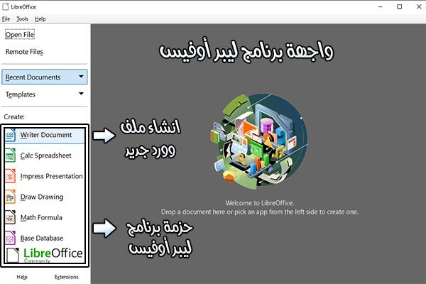 تحميل برنامج ليبر أوفيس للكمبيوترLibreOffice