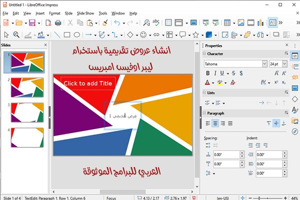 واجهة برنامج ليبر اوفيس امبريس libre office impress