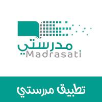 تحميل تطبيق مدرستي للاندرويد برنامج مدرستي وزارة التربية والتعليم السعودية Madrasati