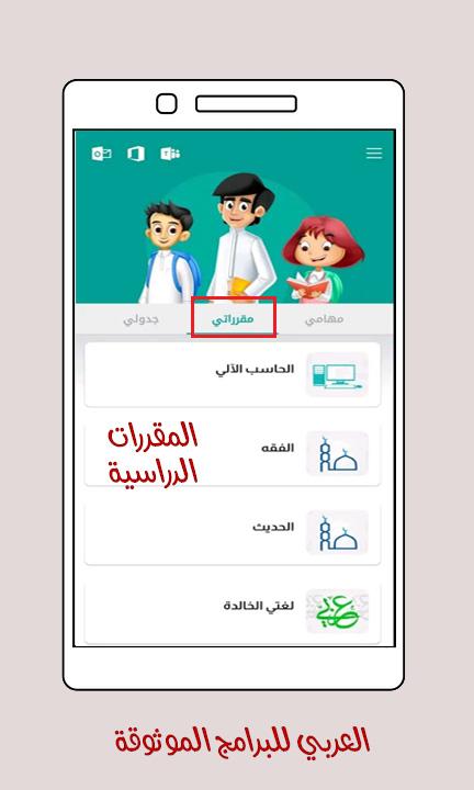 تحميل تطبيق مدرستي السعودية للجوال رابط مباشر 2021