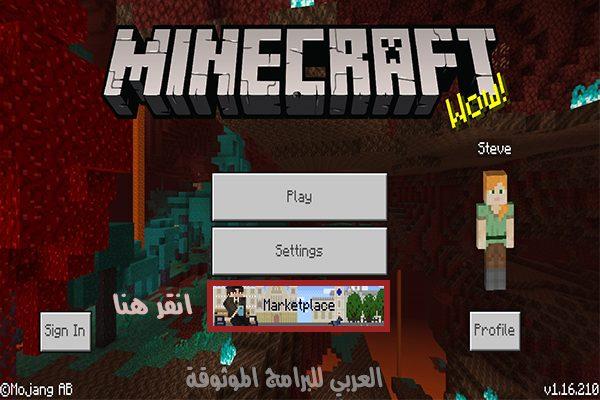 متجر Minecraft الاصدار الاخير 2021 apk
