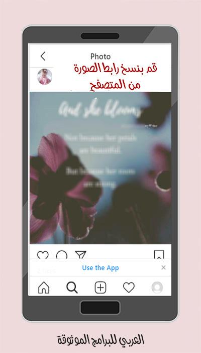 طريقة التحميل من حساب خاص انستقرام للجوال 2021 Private Instagram Downloader