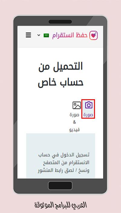 طريقة تحميل صورة من حساب خاص انستقرام 2021 Private Instagram Downloader