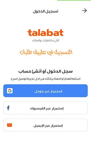 تحميل Talabat في عمان والسعودية ومصر 2021