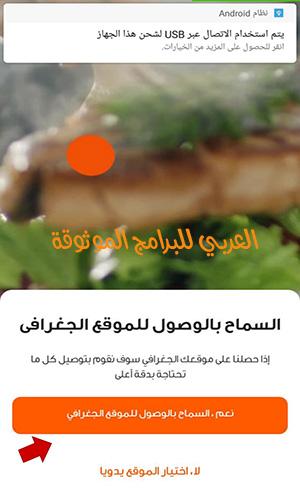 تحميل تطبيق توصيل طلبات Talabat 2021