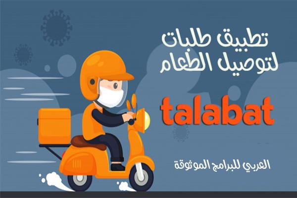 تحميل تطبيق توصيل طلبات للاندرويد Talabat في عمان والسعودية ومصر 2021