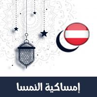 امساكية رمضان 2021 فيينا النمسا تقويم رمضان 1442 Ramadan Imsakia Vienna Austria