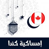 امساكية رمضان 2021 أوتاوا كندا حسب تقويم 1442 هجري Amsakah Ottawa Canada
