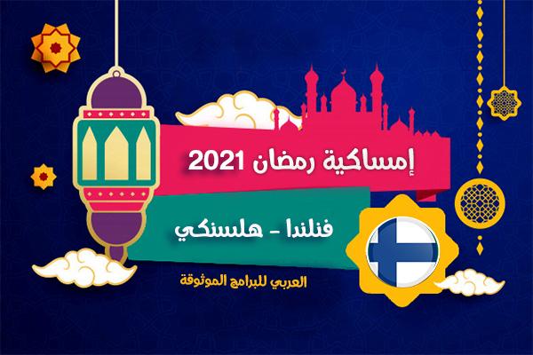 امساكية رمضان 2021 فنلندا حسب تقويم 1442 هجري Helsinki Finland Ramadan Imsakia
