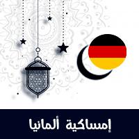 تحميل امساكية رمضان 2021 برلين المانيا 1442 Ramadan Imsakia Berlin Germany