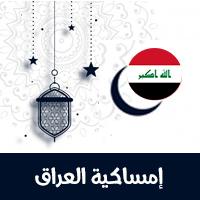 امساكية رمضان 2021 العراق بغداد 1442 هجري Baghdad Iraq Ramadan-Imsakia