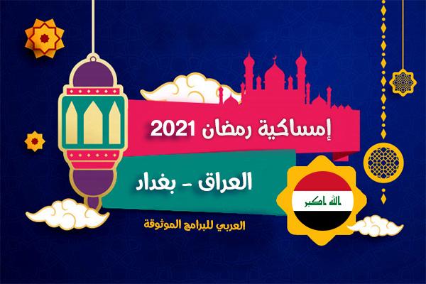 امساكية رمضان 2021 بغداد العراق 1442 هجري Baghdad Iraq Ramadan-Imsakia
