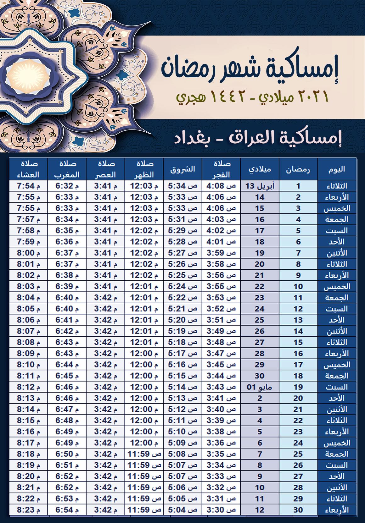 امساكية رمضان 2021 العراق بغداد 1442 هجري Baghdad Iraq Ramadan Imsakia