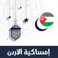 امساكية رمضان 2021 الأردن عمان تقويم 1442 هجري jordan Amman Ramadan Imsakia