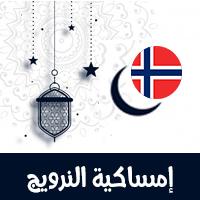 تحميل امساكية رمضان 2021 اوسلو النرويج تقويم رمضان 1442 Ramadan Oslo Norway