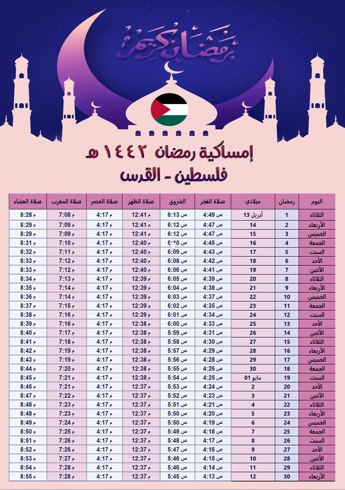 امساكية رمضان 2021 فلسطين القدس تقويم 1442 Ramadan Imsakia Palestine Jerusalem