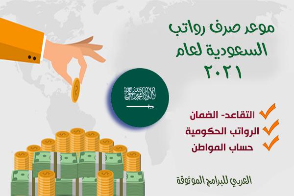 موعد صرف رواتب السعودية شهر يناير 2021 (موعد حساب المواطن + رواتب التقاعد الضمان)