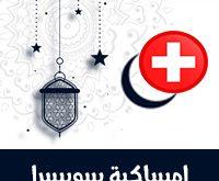 امساكية رمضان 2021 سويسرا جنيف Ramadan Switzerland Ramadan Imsakia