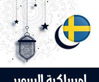 تحميل امساكية رمضان 2021 استوكهولم السويد تقويم 1442 Ramadan Imsakia Stockholm Sweden