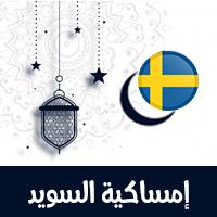تحميل امساكية رمضان 2021 استوكهولم السويد Ramadan Imsakia Stockholm Sweden
