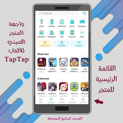 تحميل متجر تاب تاب العالمي TAP TAP Global النسخة الانجليزية للاندرويد 2021