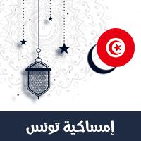 امساكية رمضان 2021 تونس مدينة تونس 1442 هجري Tunis Ramadan Imsakia