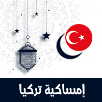 امساكية رمضان 2021 تركيا اسطنبول تقويم 1442 Ramadan Imsakia Istanbul Turkey