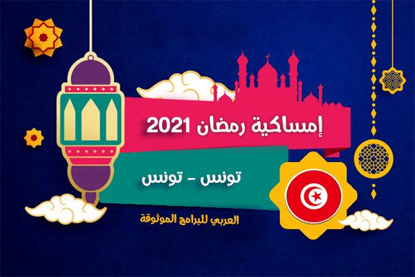 امساكية رمضان 2021 تونس مدينة تونس 1442 هجري Tunis Ramadan-Imsakia