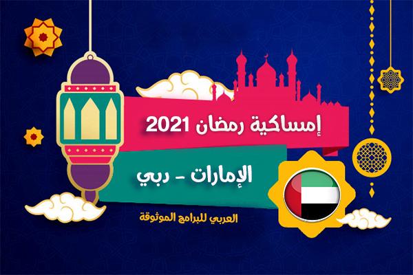 امساكية رمضان 2021 الامارات دبي تقويم 1442 هجري UAE Dubi Ramadan Imsakia