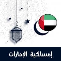 امساكية رمضان 2021 الامارات دبي