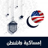 امساكية رمضان 2021 الولايات المتحدة الأمريكية واشنطن تقويم 1442 Ramadan Imsakia