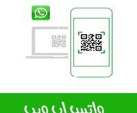 تشغيل واتس اب ويب على الكمبيوتر والايباد مع الشرح بالصور والخطوات 2021 Whatsapp Web