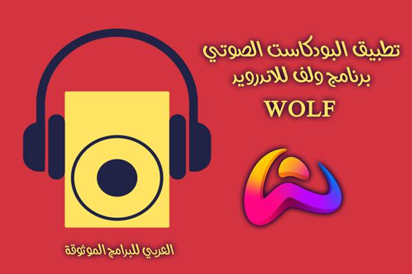 تحميل برنامج ولف WOLF ولف لايف اوديو للاندرويد