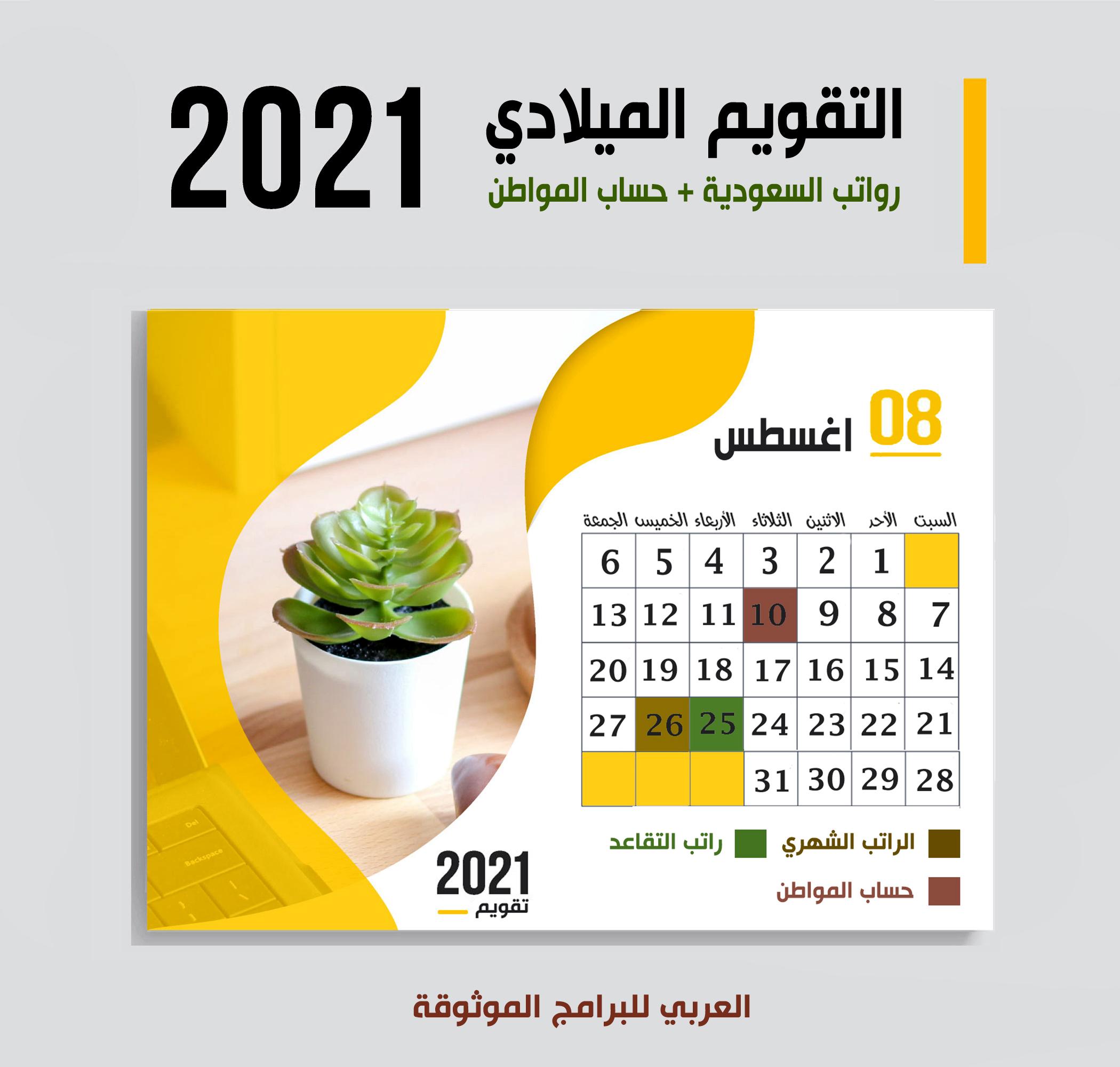 موعد صرف رواتب السعودية شهر أغسطس 2021 موعد حساب المواطن + رواتب المتقاعدين