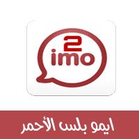 تحميل برنامج ايمو بلس imo plus ايمو بلس الاحمر ضد الحظر للاندرويد رابط مباشر 2021