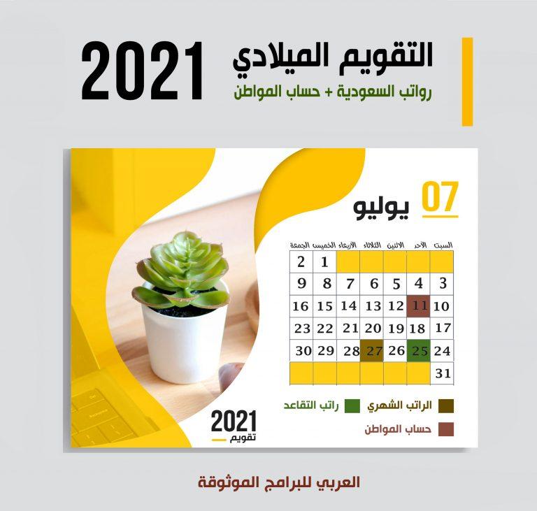 موعد صرف رواتب السعودية حسب التقويم الميلادي 2021 موعد حساب المواطن + صرف رواتب التقاعد