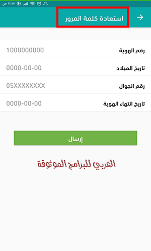 تحميل برنامج حساب المواطن وطريقة التسجيل في حساب المواطن السعودي الرسمي 2021