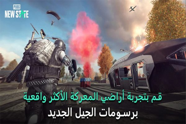 pubg new state release date للاندرويد