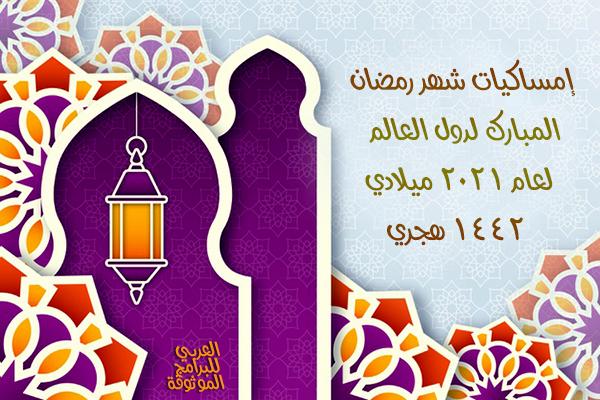 امساكية شهر رمضان 2021 للدول العربية والدول الأجنبية لعام 1442 هجري Ramadan Imsakia