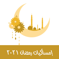 تحميل امساكية رمضان 2021 للدول العربية والدول الأجنبية لعام 1442 هجري Ramadan Imsakia