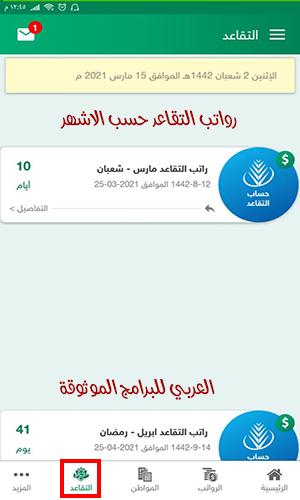 موعد صرف رواتب السعودية 1442 موعد صرف الراتب لهذا الشهر بالهجري والميلادي 2021