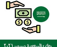 موعد صرف رواتب السعودية شهر ديسمبر 2021 موعد حساب المواطن + رواتب التقاعد الضمان
