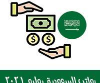 موعد صرف رواتب السعودية شهر يوليو2021 موعد حساب المواطن + رواتب المتقاعدين