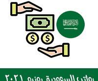 موعد صرف رواتب السعودية شهر يونيو 2021 موعد حساب المواطن + رواتب المتقاعدين