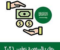 موعد صرف رواتب السعودية شهر نوفمبر 2021 موعد حساب المواطن + رواتب المتقاعدين