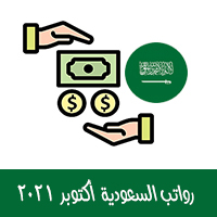 موعد صرف رواتب السعودية شهر أكتوبر 2021 موعد حساب المواطن + رواتب التقاعد الضمان