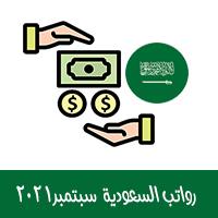 موعد صرف رواتب السعودية شهر سبتمبر 2021 موعد حساب المواطن + رواتب التقاعد الضمان
